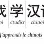 Atelier Chinois